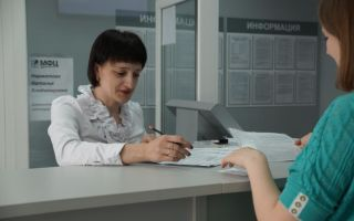 Какие документы нужны для прописки ребенка или взрослого в квартиру через МФЦ, где и как их получить