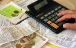 Как списать, не платить или уменьшить пени по коммунальным услугам, в 2019 году