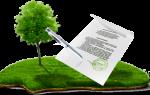 Покупка земельного участка — что нужно знать, оформление, необходимые документы