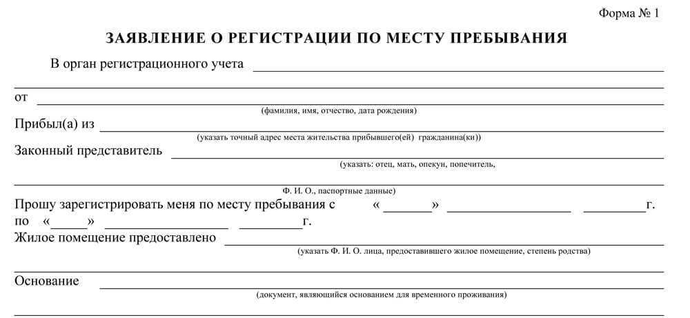 Образец, заявления о регистрации по месту пребывания
