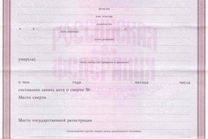 Свидетельство о смерти документ