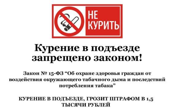 Объявление не курить в подъезде